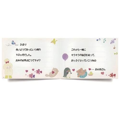 エコー写真 アルバム お話し付きアルバム絵本 トツキトウカ 10ツキ10カものがたり/mongobess|ehon-netcom|10