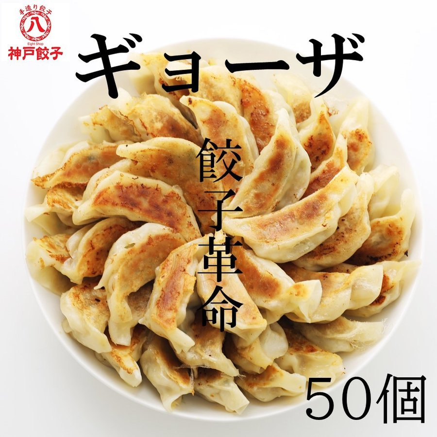 餃子 冷凍 業務用 50個 送料無料 国産キャベツ使用 eight-shop 02