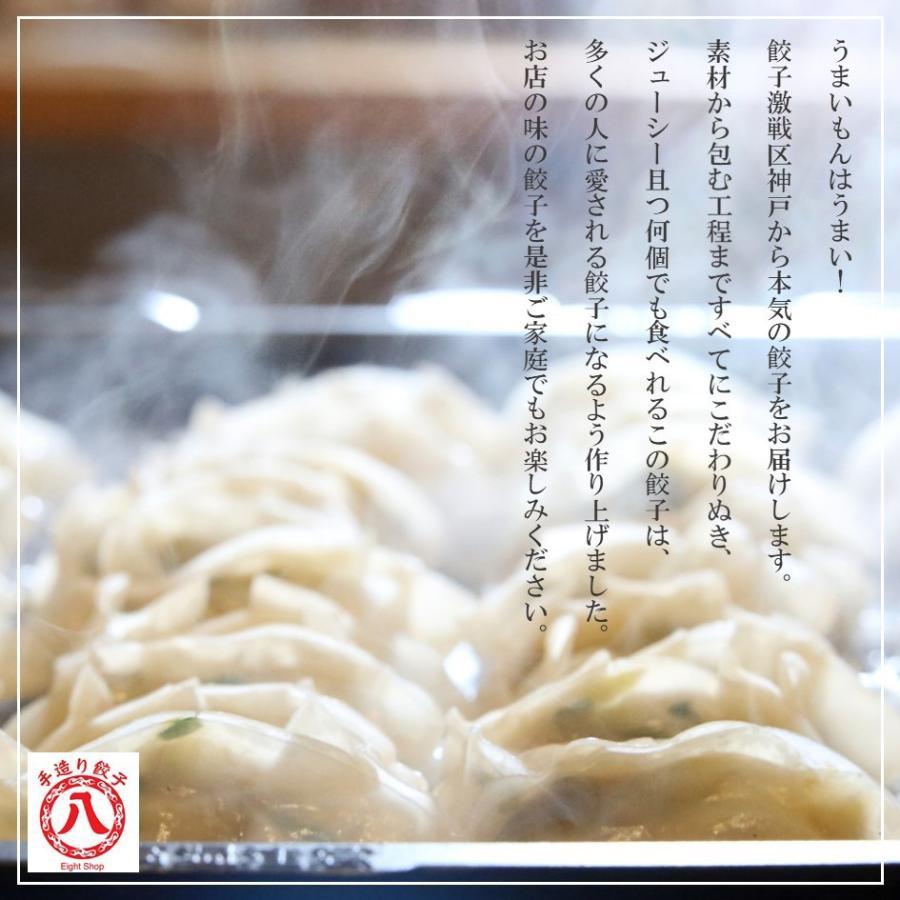 餃子 冷凍 業務用 50個 送料無料 国産キャベツ使用 eight-shop 03