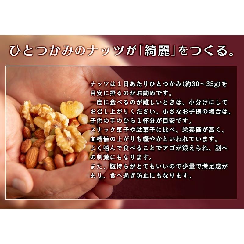 ミックスナッツ 塩味 1kgより少し少ない800g 送料無料 ナッツ アーモンド くるみ ジャイアントコーン バターピーナッツ かぼちゃの種 薄皮ピーナッツ eight-shop 08