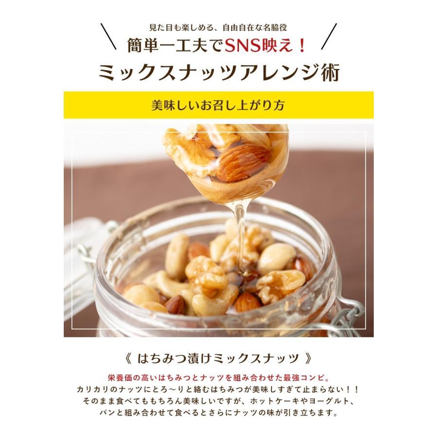 ミックスナッツ 塩味 1kgより少し少ない800g 送料無料 ナッツ アーモンド くるみ ジャイアントコーン バターピーナッツ かぼちゃの種 薄皮ピーナッツ eight-shop 09