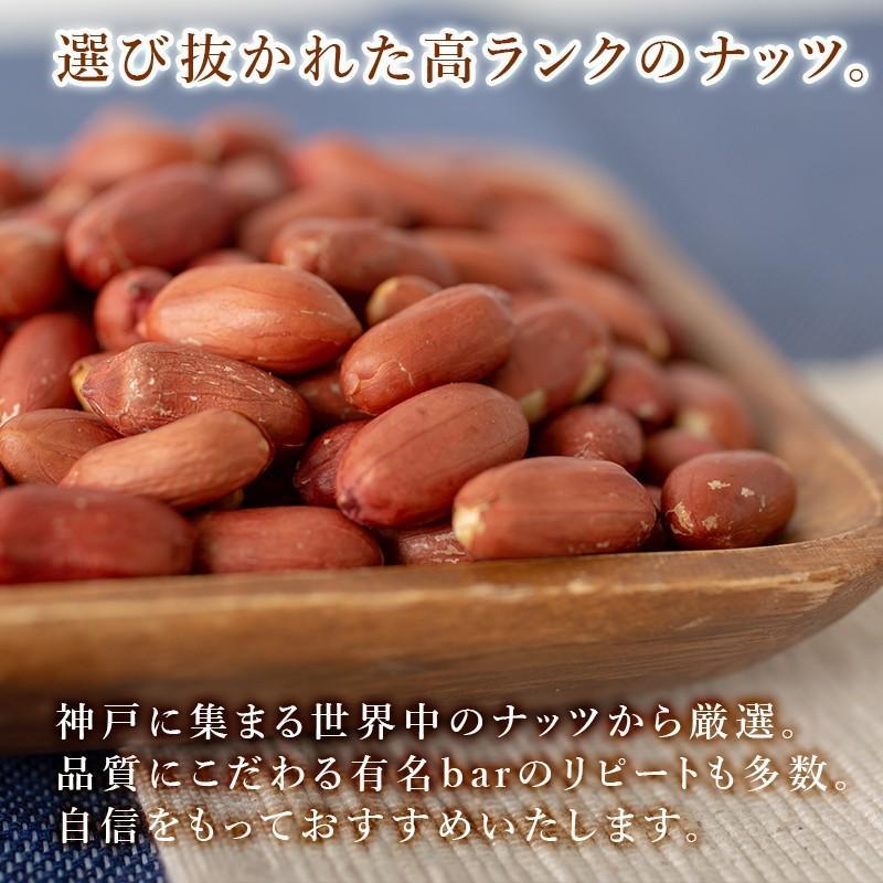 ピーナッツ 落花生 皮付き 素焼き 送料無料 塩味 1kg 国内加工|eight-shop|02