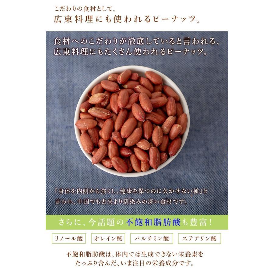 ピーナッツ 落花生 皮付き 素焼き 送料無料 塩味 1kg 国内加工|eight-shop|04