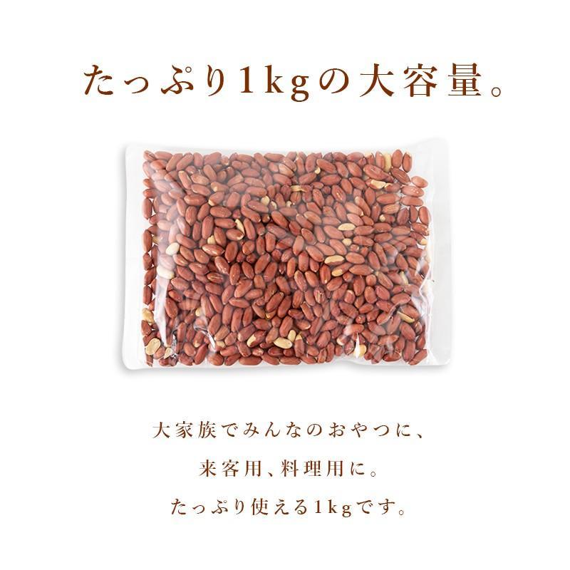 ピーナッツ 落花生 皮付き 素焼き 送料無料 塩味 1kg 国内加工|eight-shop|05