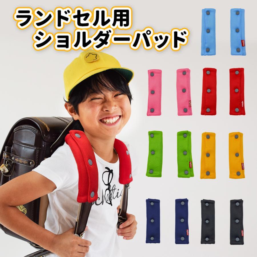 ランドセル用 ショルダーカバー / 無地 シンプル 肩ひも 保護パッド ふわふわ ショルダーパッド 肩パッド ネコポス350円 日本製 eightex エイテックス