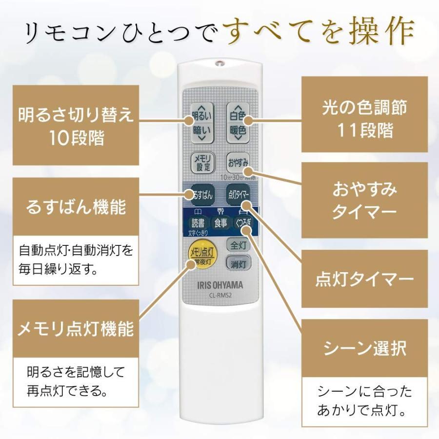 アイリスオーヤマ LEDシーリングライト 調光 調色タイプ ~14畳 メタルサーキットシリーズ クリアフレーム CL14DL-5.1CF