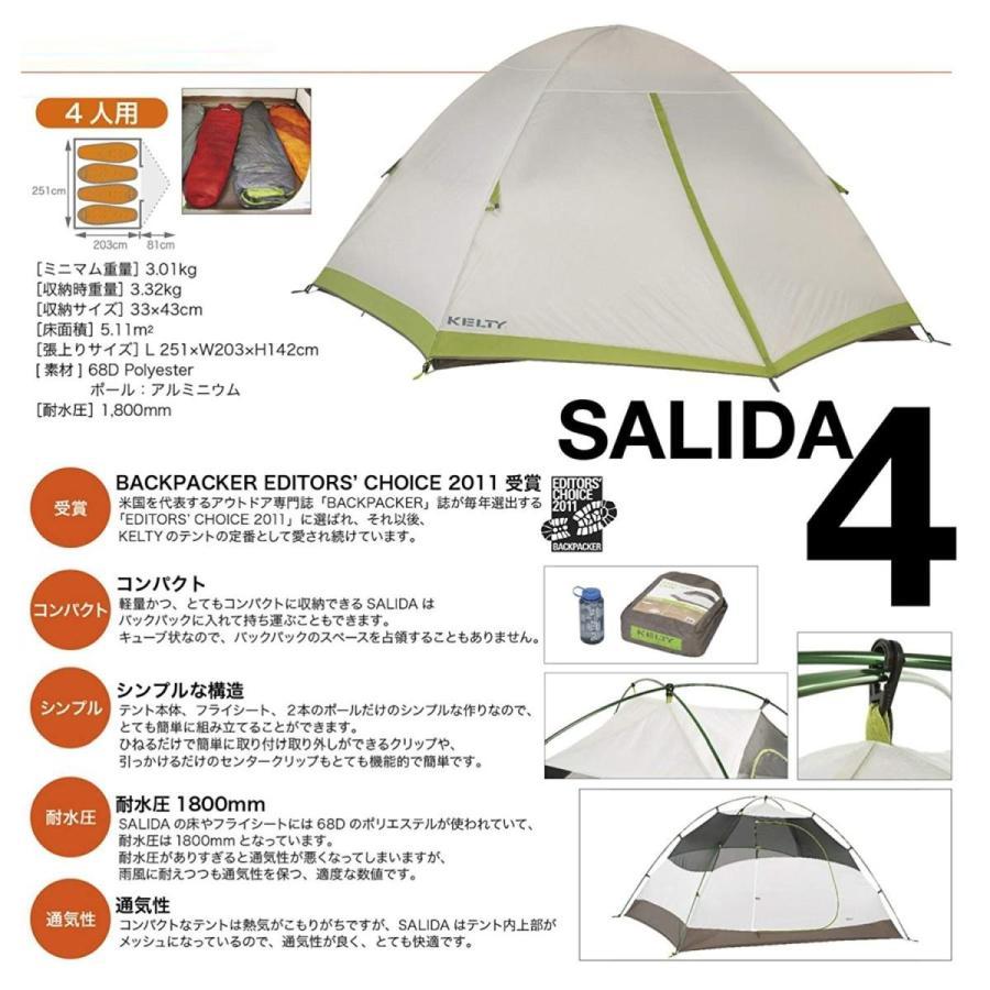 KELTY(ケルティ) テント ドームテント サリダ4 4人用 40812415