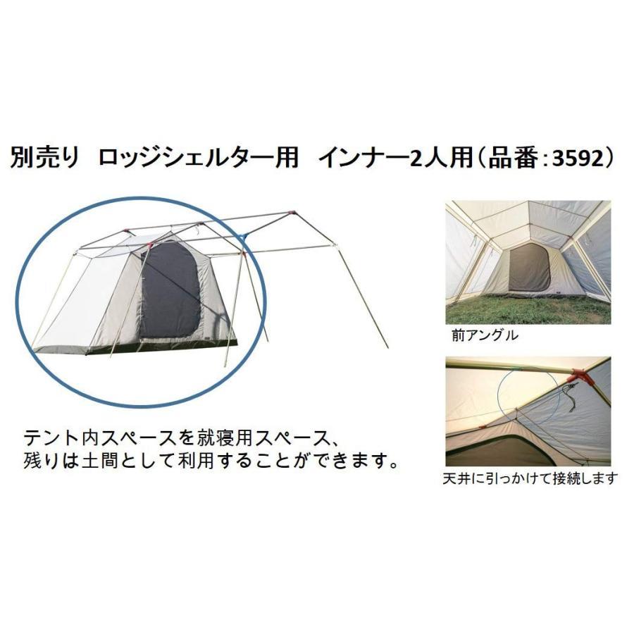 ogawa(オガワ) ロッジシェルター用 インナー 2人用サイズ 3592 ホワイト