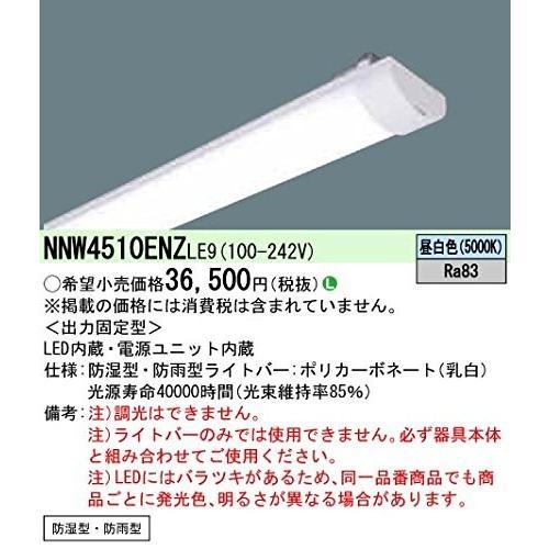パナソニック Panasonic LEDライトバー 40形 防雨 防湿型 防湿型 LEDベースライト器具別売 昼白色 NNW4510ENZLE9