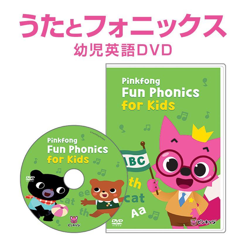 幼児 子供 DVD 英語 Pinkfong Fun Phonics for Kids  ピンキッツ フォニックス ベビー キッズ 1歳 2歳 3歳 4歳 5歳 6歳 女の子 男の子|eigoden