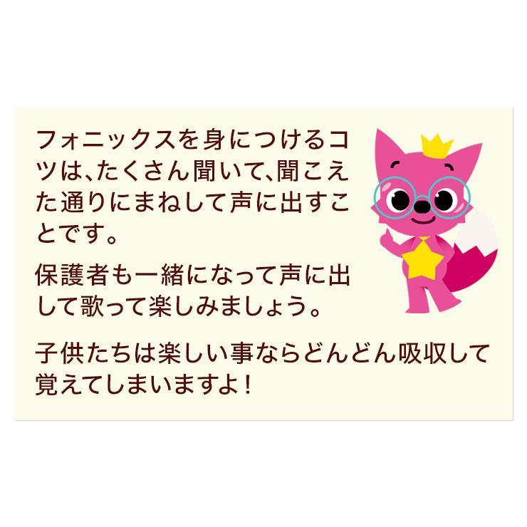 幼児 子供 DVD 英語 Pinkfong Fun Phonics for Kids  ピンキッツ フォニックス ベビー キッズ 1歳 2歳 3歳 4歳 5歳 6歳 女の子 男の子|eigoden|11