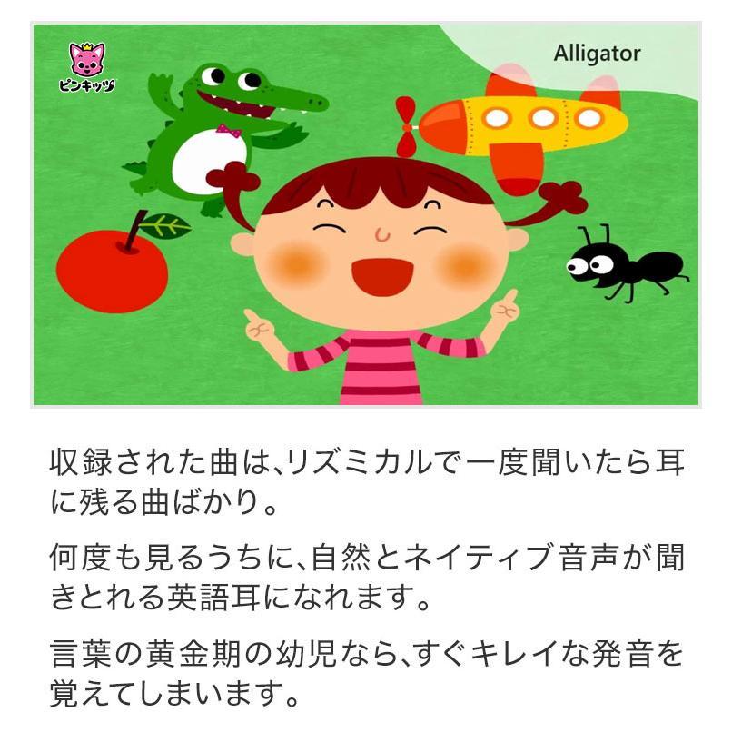 幼児 子供 DVD 英語 Pinkfong Fun Phonics for Kids  ピンキッツ フォニックス ベビー キッズ 1歳 2歳 3歳 4歳 5歳 6歳 女の子 男の子|eigoden|04