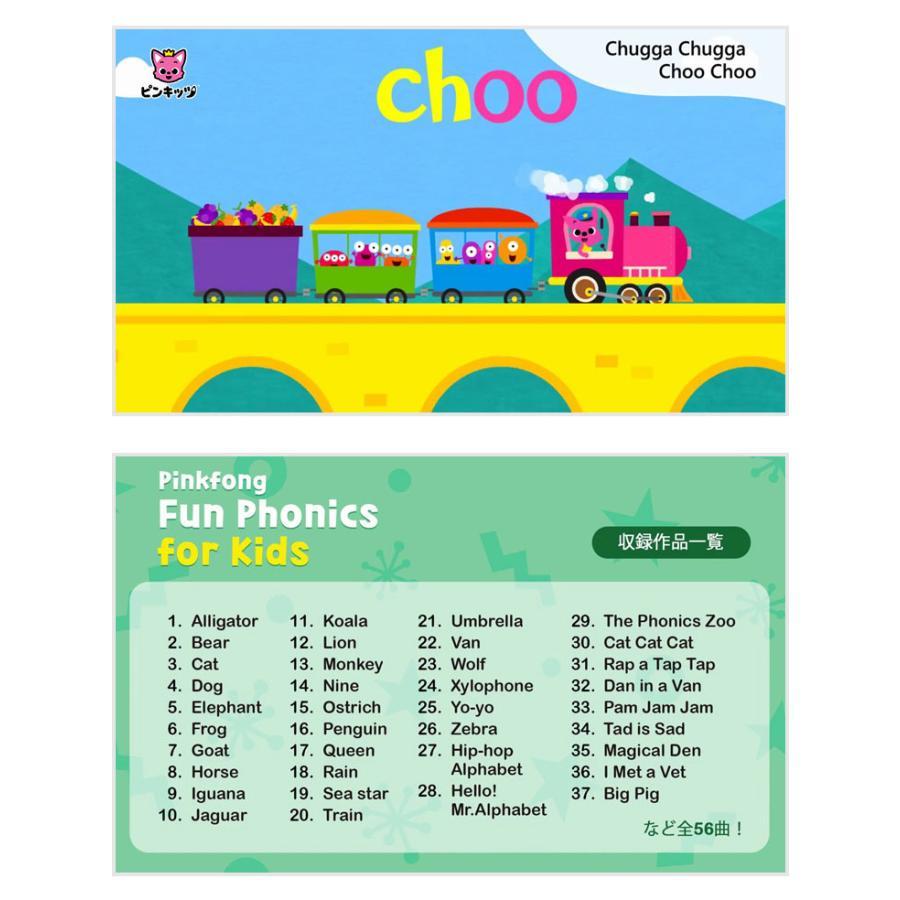 幼児 子供 DVD 英語 Pinkfong Fun Phonics for Kids  ピンキッツ フォニックス ベビー キッズ 1歳 2歳 3歳 4歳 5歳 6歳 女の子 男の子|eigoden|06