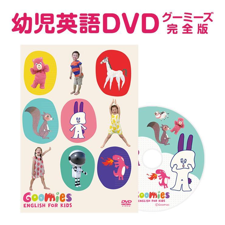 幼児英語 DVD Goomies English for Kids グーミーズ 歌 童謡 英単語 ...