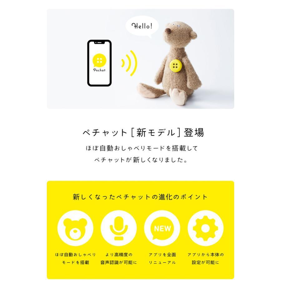 ペチャット Pechat 博報堂 正規販売店 送料無料 おもちゃ しゃべる ボタン 知育玩具 日本語 英語 日本製 ホンマでっか!?TV で紹介 eigoden 04