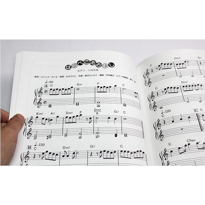 はらぺこあおむし 歌 楽譜