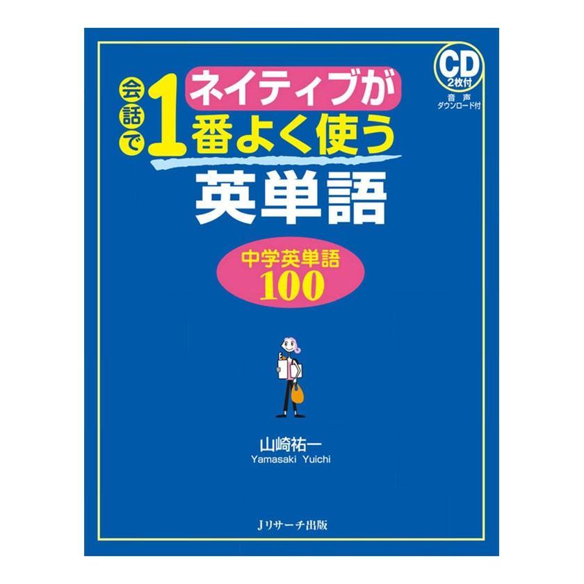 ネイティブが会話で1番よく使う英単語 中学英単語100 音声CD付き J ...