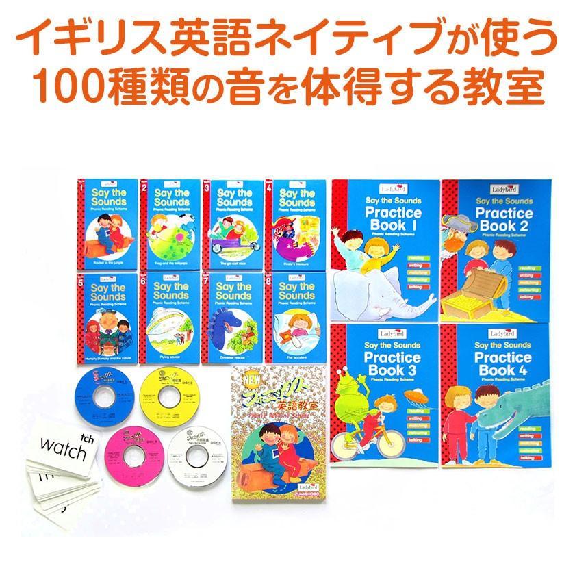 特典付 NEWフォニックス英語教室 送料無料 幼児英語 英語絵本 CD ...