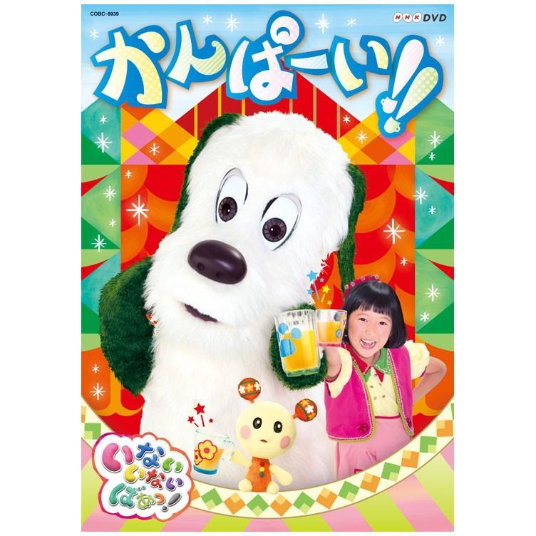 NHK DVD いないいないばあっ! かんぱーい!!|eigoden