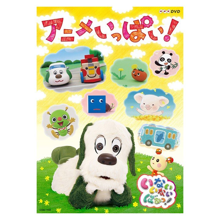 NHK いないいないばあっ! アニメいっぱい! DVD|eigoden