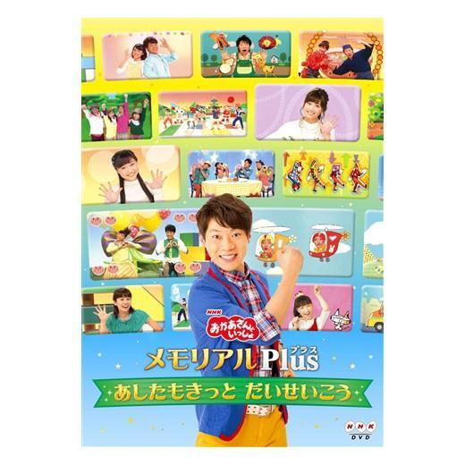 NHK おかあさんといっしょ DVD メモリアルPlus ~あしたもきっと だいせいこう~ eigoden