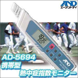 A&D エー・アンド・デイ 携帯型熱中症指数モニター AD-5694