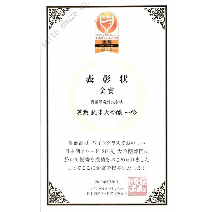 【送料無料】日本酒・英勲ギフト こだわりの酒米セット(720ml詰*2種各1本) eikun 12