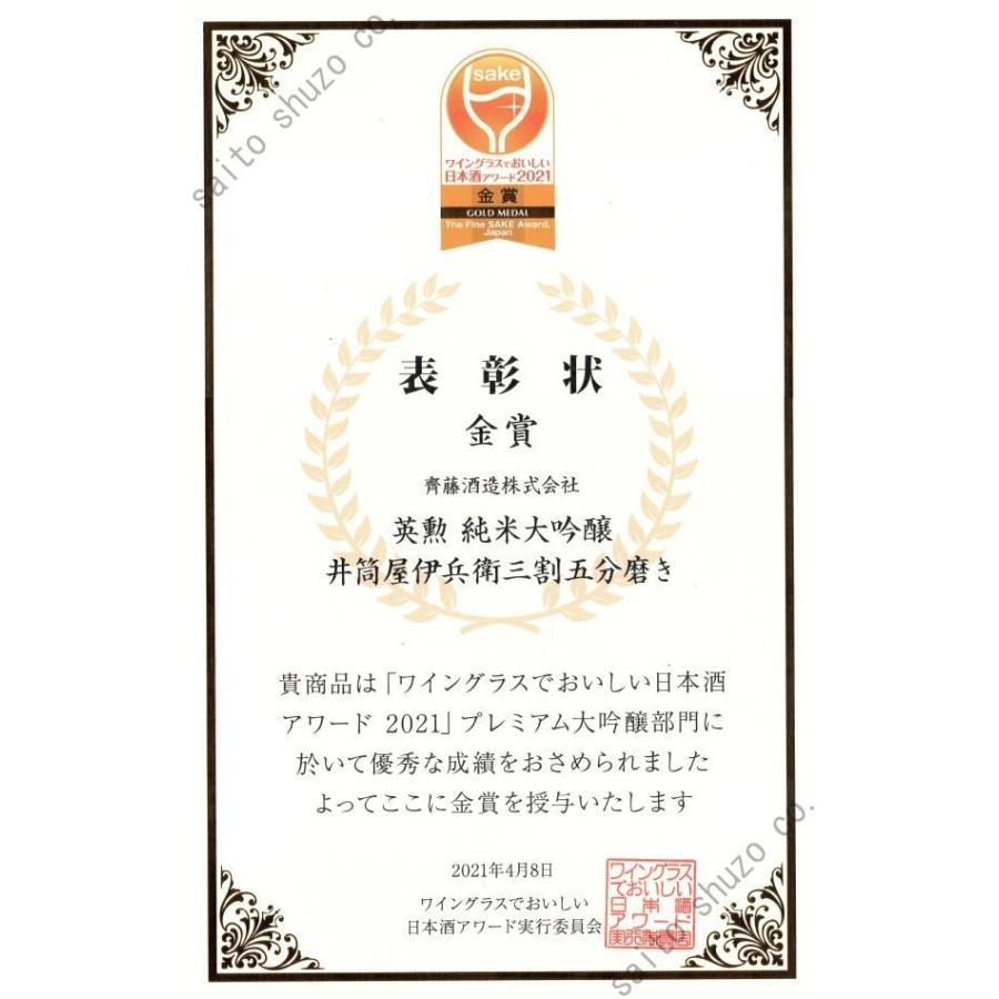 【送料無料】日本酒・英勲ギフト こだわりの酒米セット(720ml詰*2種各1本) eikun 18