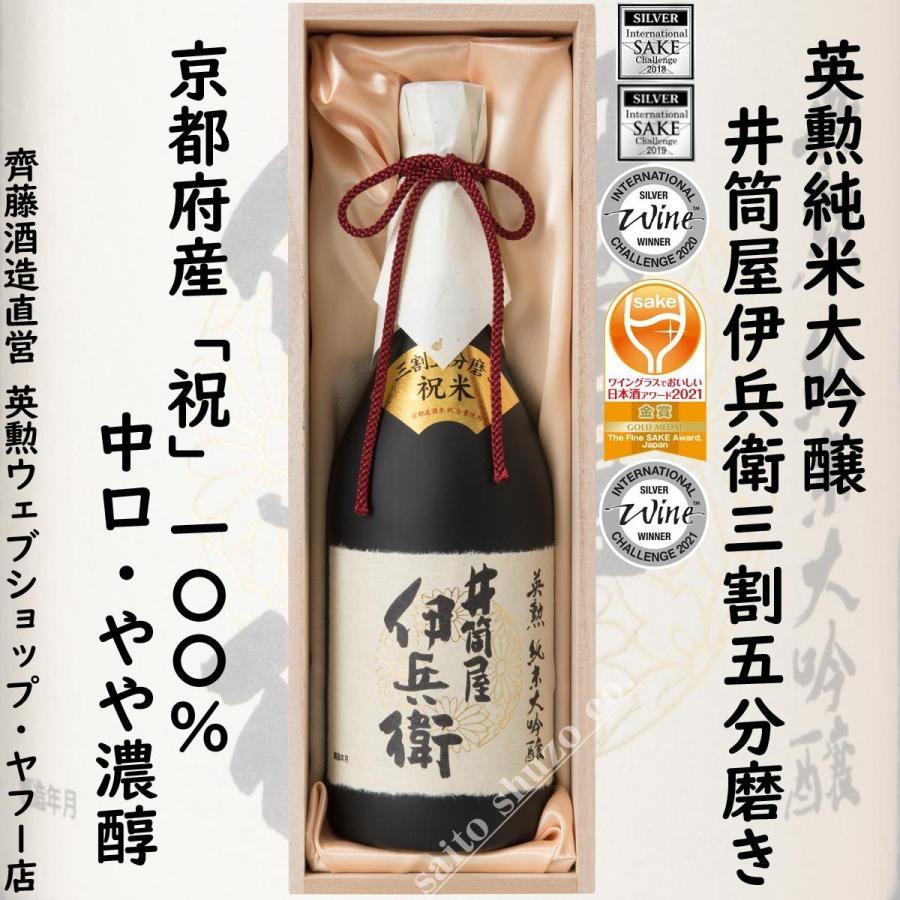 【送料無料】日本酒・英勲ギフト こだわりの酒米セット(720ml詰*2種各1本) eikun 03