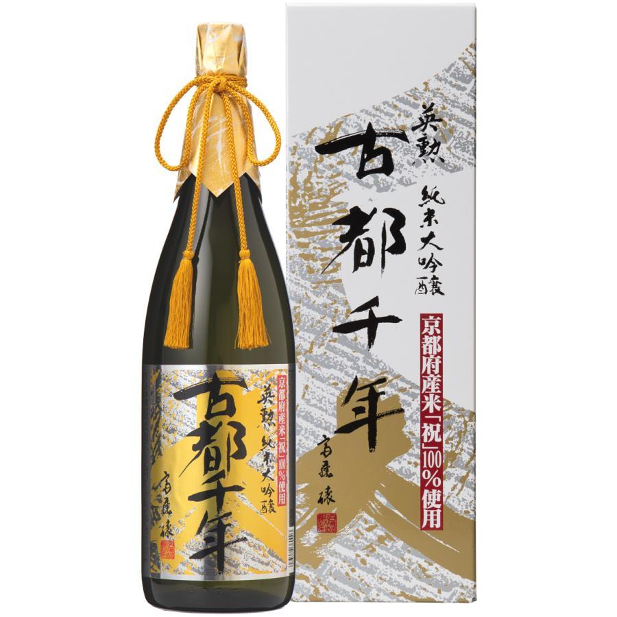 日本酒・英勲 純米大吟醸 古都千年・1.8L詰(ことせんねん) eikun