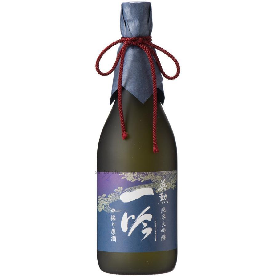 【送料無料】日本酒・英勲 一吟 中採り原酒・720ml詰(いちぎんなかどり)|eikun|02