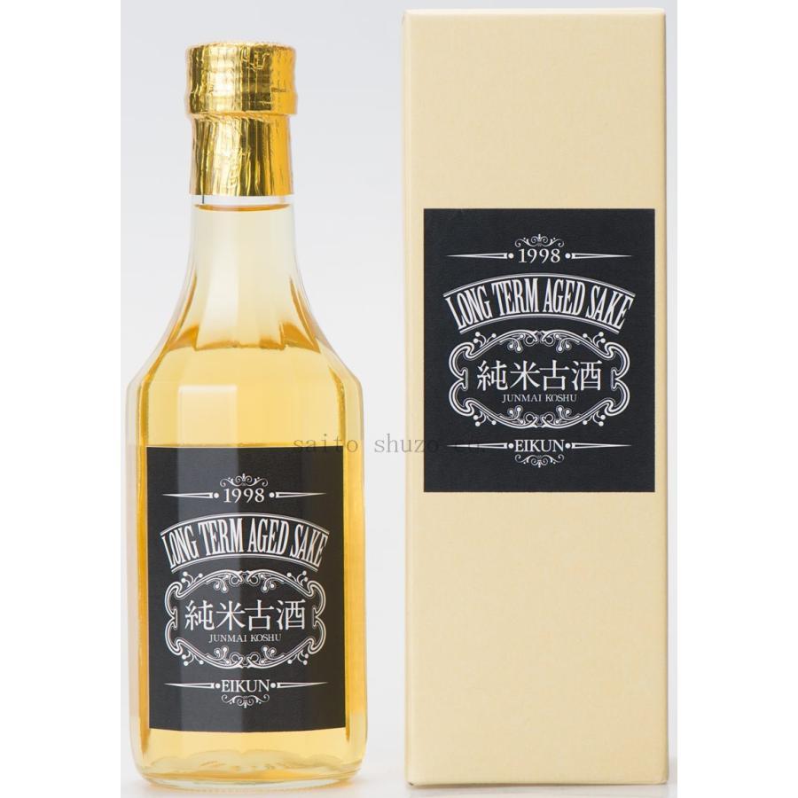 日本酒・英勲 純米古酒1998・300ml詰(こしゅ) eikun 02