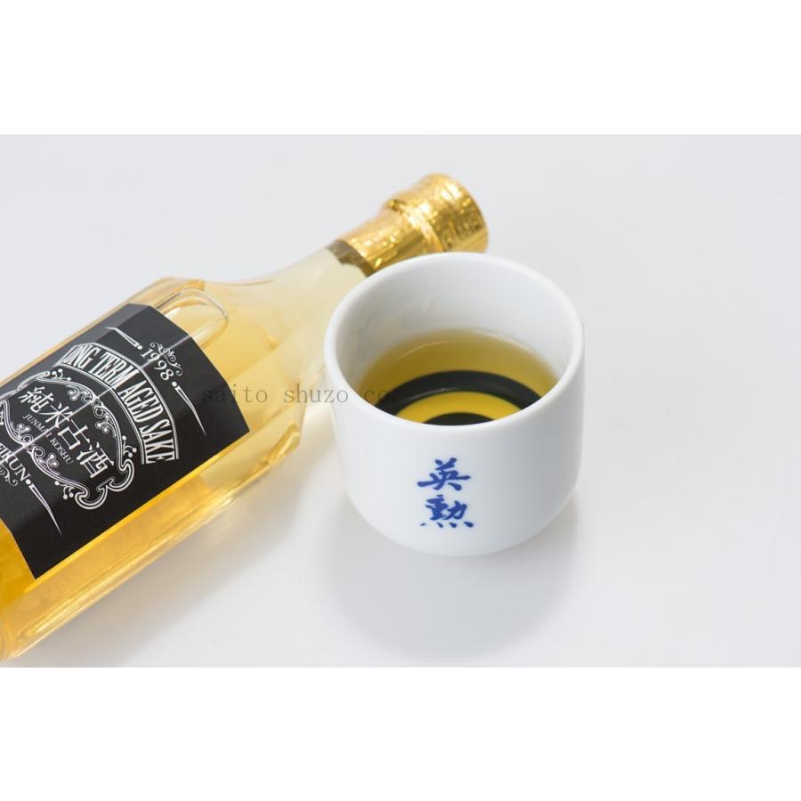 日本酒・英勲 純米古酒1998・300ml詰(こしゅ) eikun 05