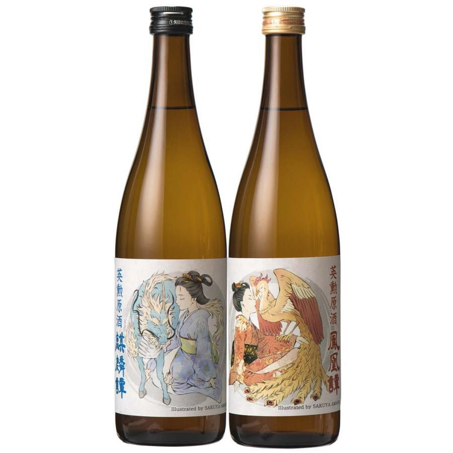 【送料込】日本酒・英勲「瑞獣譚」セット(保)(ずいじゅうたん・720ml詰2種) eikun