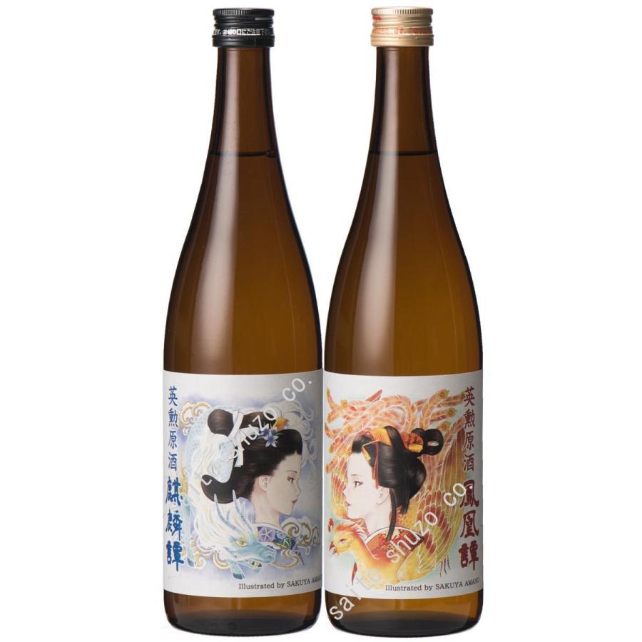 【送料込】日本酒・英勲「瑞獣譚」セット(部)(ずいじゅうたん・720ml詰2種) eikun
