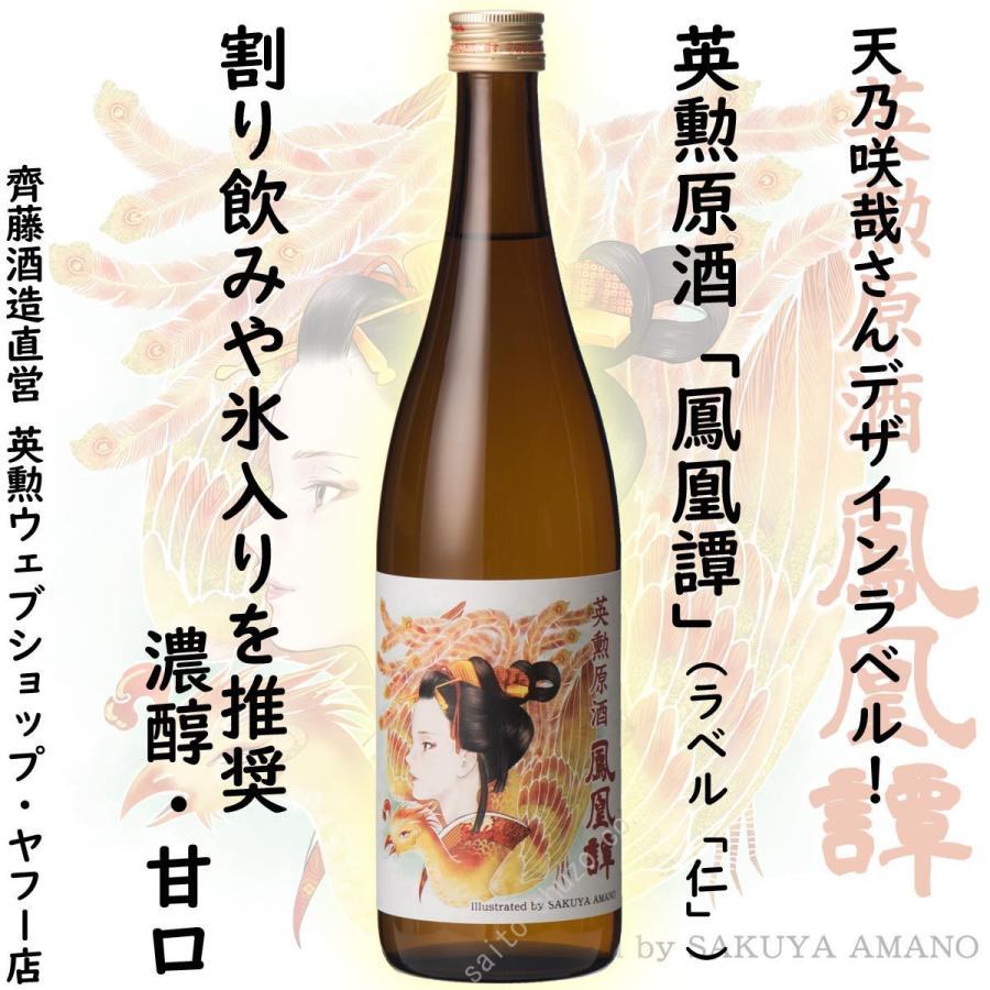 【送料込】日本酒・英勲「瑞獣譚」セット(部)(ずいじゅうたん・720ml詰2種) eikun 04