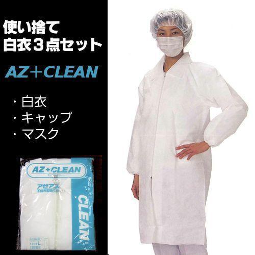 アゼアス AZ CLEAN 1302 前マジックテープ 1ケース(50袋入) Mサイズ