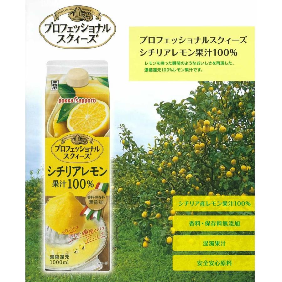 汁 ポッカ レモン レモン