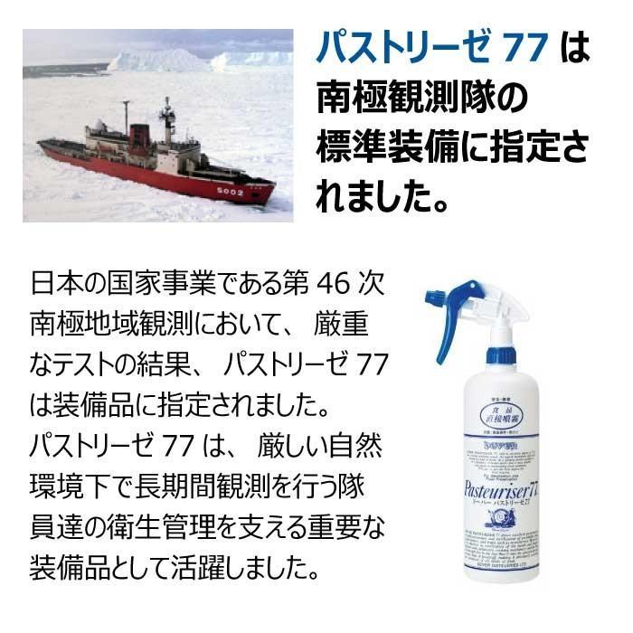 ドーバー パストリーゼ77 詰め替え 5L ノズル付 eisei-com 02