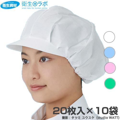 電石 帯電 静電気 キャップ 帽子 使い捨て ディスポ エレクトネット 日本メディカル エレクトネット帽(つば付き) EL-700(200枚)