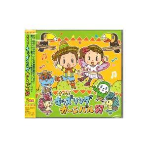 キッズ・ファミリー『オーレ!キッズソングカーニバル51 』CD2枚組|eiyodo