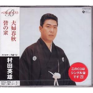 村田英雄「夫婦春秋」C/W「皆の衆」 CD eiyodo