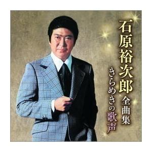 石原裕次郎全曲集 きらめきの歌声 CD - 映像と音の友社|eizo-oto
