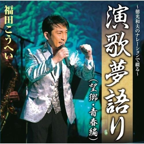 福田こうへい 演歌夢語り (望郷・青春編) CD - 映像と音の友社 eizo-oto