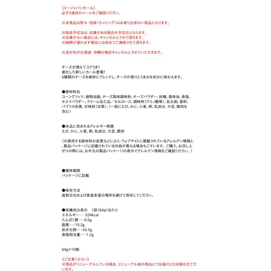 ★まとめ買い★ 明治 カールチーズあじ64g ×10個【イージャパンモール】|ejapan|03