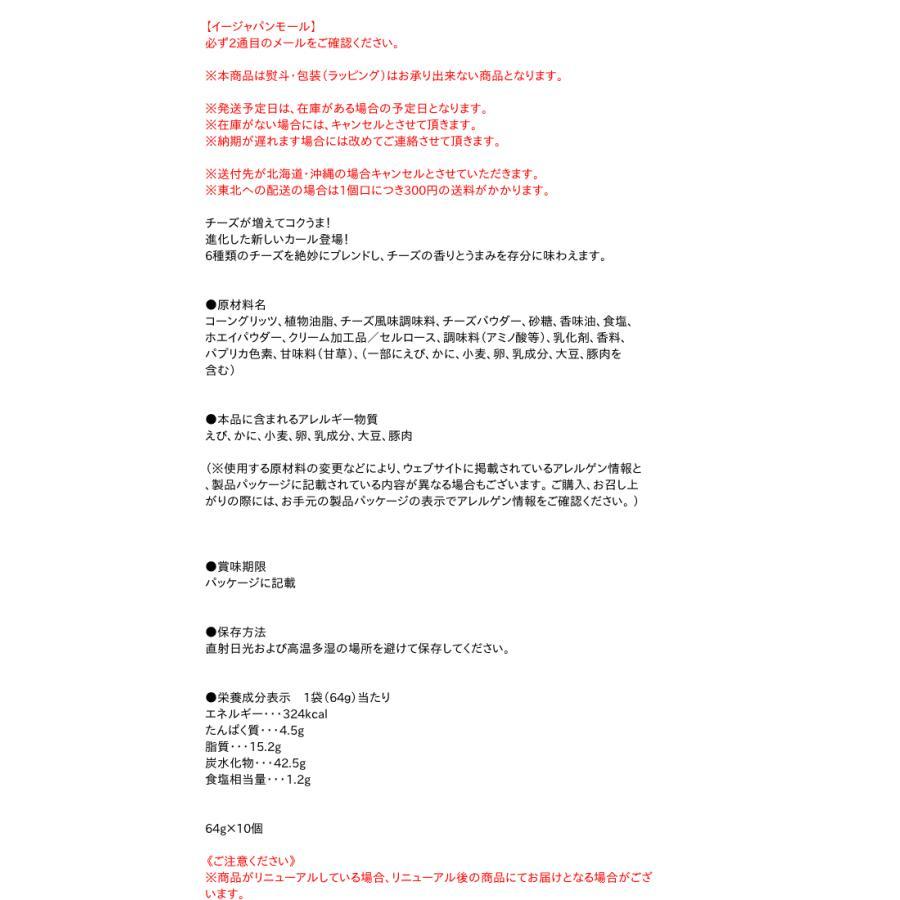 【送料無料】★まとめ買い★ 明治 カールチーズあじ64g ×10個【イージャパンモール】|ejapan|03