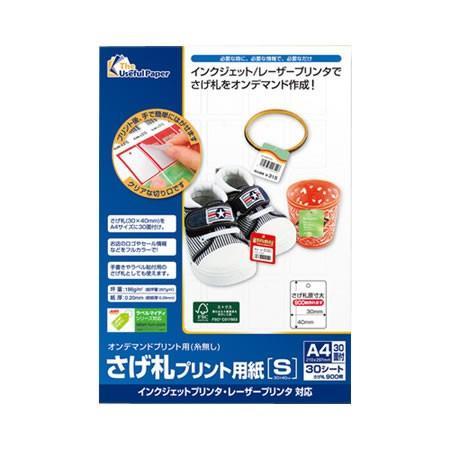 UPTPS·30 提札プリント用紙 S 50箱(1500枚)【イージャパンモール】