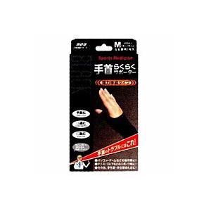 ミノウラ 山田式 ブラック手首らくらくサポーター Sサイズ ×60個【イージャパンモール】