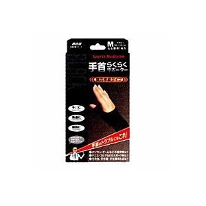 ミノウラ 山田式 ブラック手首らくらくサポーター Mサイズ ×60個【イージャパンモール】