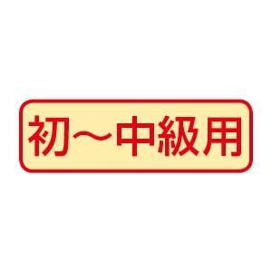 太筆 3号千字文【返品・交換・キャンセル不可】【イージャパンモール】 ejapan 03